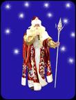 Дед Мороз Боярский