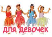 Для девочек