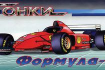 Супер Гонки Формула-1