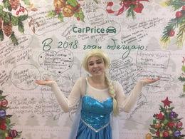 Новогодний праздник в Carprice